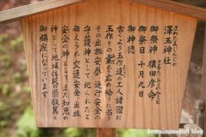 玉造湯神社(松江市玉湯町玉造)65