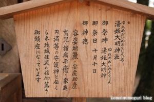 玉造湯神社(松江市玉湯町玉造)37