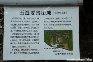 金比羅宮(松江市玉湯町玉造)2