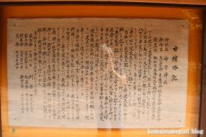 布宇(ふう)神社(松江市玉湯町林)16