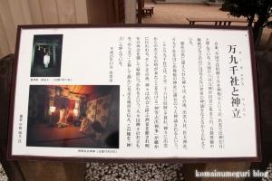 万九千(まんくせん)神社(出雲市斐川町併川)1