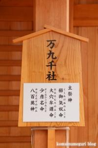 万九千(まんくせん)神社(出雲市斐川町併川)25