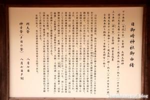 日御碕神社(出雲市大社町日御碕)10