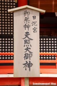 日御碕神社(出雲市大社町日御碕)17