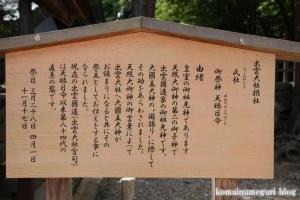 出雲大社(出雲市大社町杵築東)81