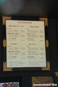 日光 江戸村6