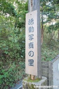 日光 江戸村112