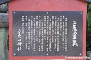 日光 二荒山神社38