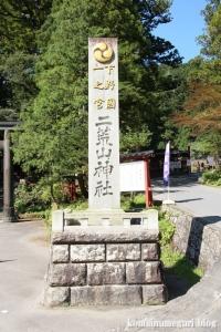 日光 二荒山神社53