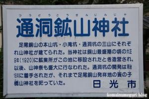 足尾銅山38