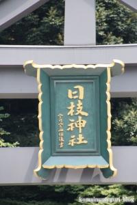 日枝神社19