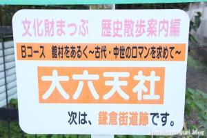 大塚第六天神社(志木市幸町)2