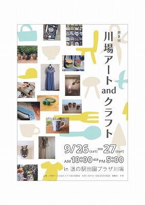 kawaba_a4_0824-1.jpg