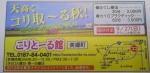 2015年10月号のアンドナウ広告