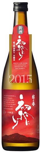 初搾り本醸造2015
