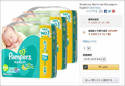 amazon_pampers_150924_002.jpg