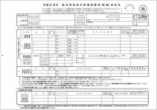 nenmatsuchosei_450_1510.jpg
