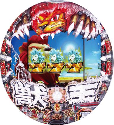 ぱちんこCR神獣王2 セグ
