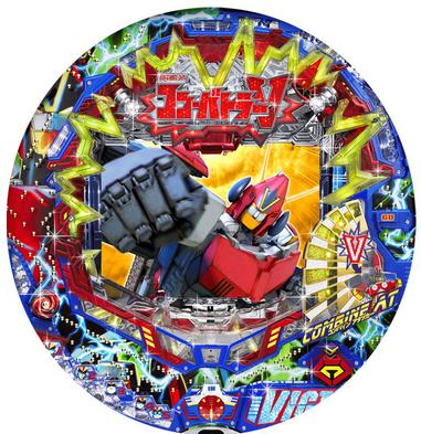 ぱちんこ 超電磁ロボ コン・バトラーV セグ