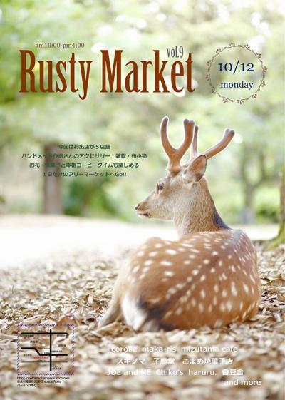 Rusty9_convert_20151008183424.jpg