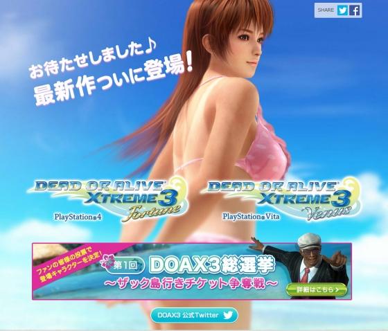 doax3-0.jpg