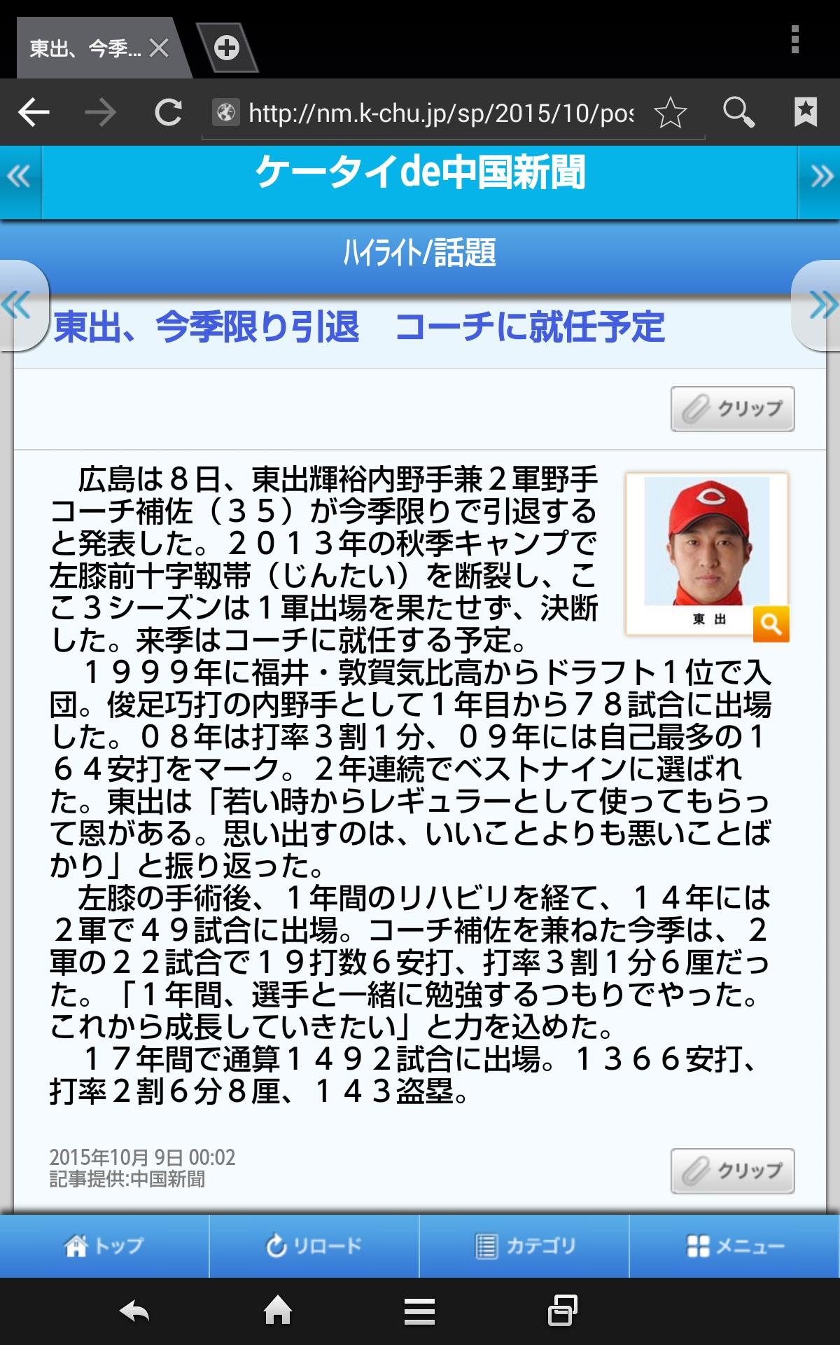 Screenshot_2015-10-09-02-17-57.jpg