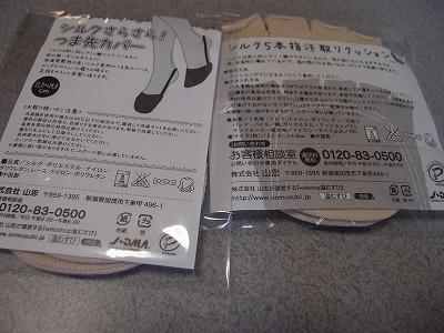 s-P8051520.jpg