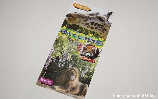 とくしま動物園_19