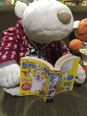 読んでいるのは、かってにシロクマですね(笑)
