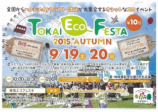 ecofes20150919-20.jpg