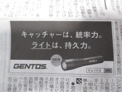 yomiuri20151019.jpg