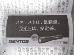 yomiuri20151020.jpg