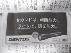 yomiuri20151021.jpg