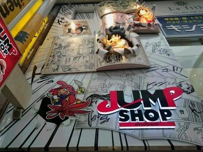 ジャンプショップ001