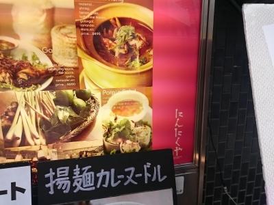 にんにくやマナオ001