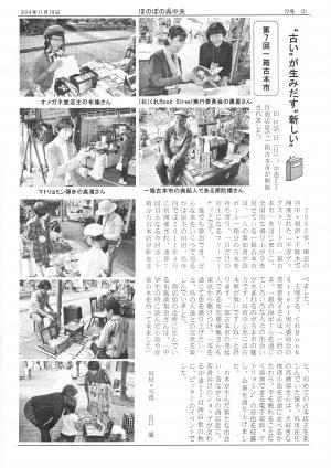 <ほのぼの呉中央>一箱古本市 7回