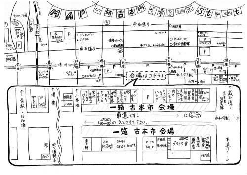 <縮・500>2015秋/一箱のマップ_