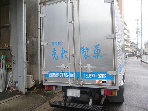 高松製菓3