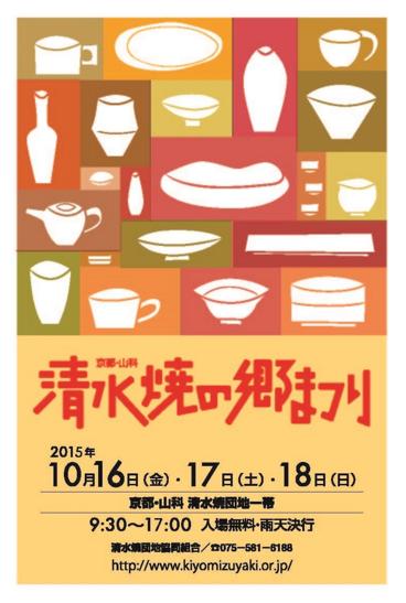 kiyomizu2015.png