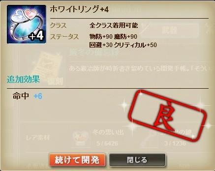 ホワリン+4(1)