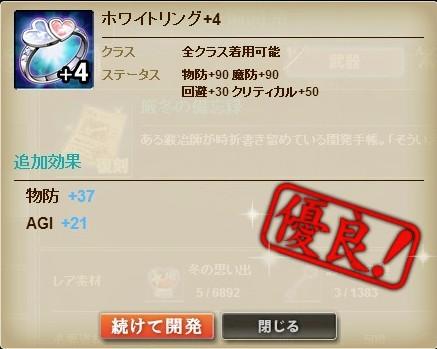 ホワリン+4(2)
