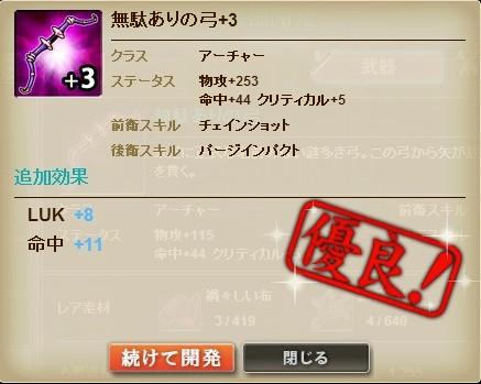 無駄弓+3