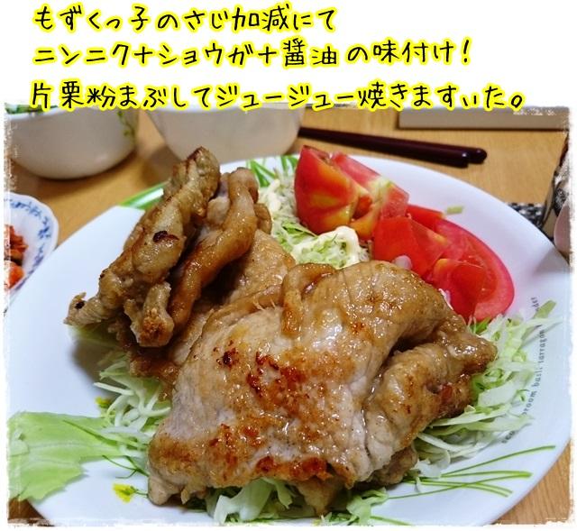 白飯に合う生姜焼き