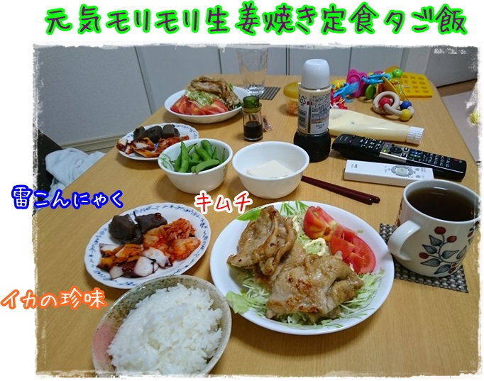 贅沢生姜焼き定食