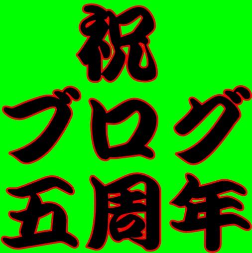 2015-10-16祝ブログ5周年