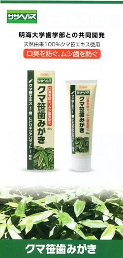 クマ笹歯みがき (2)