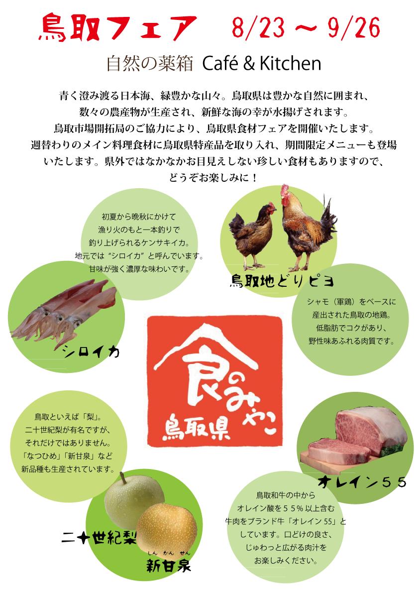 鳥取フェア-2015-POP-WEB