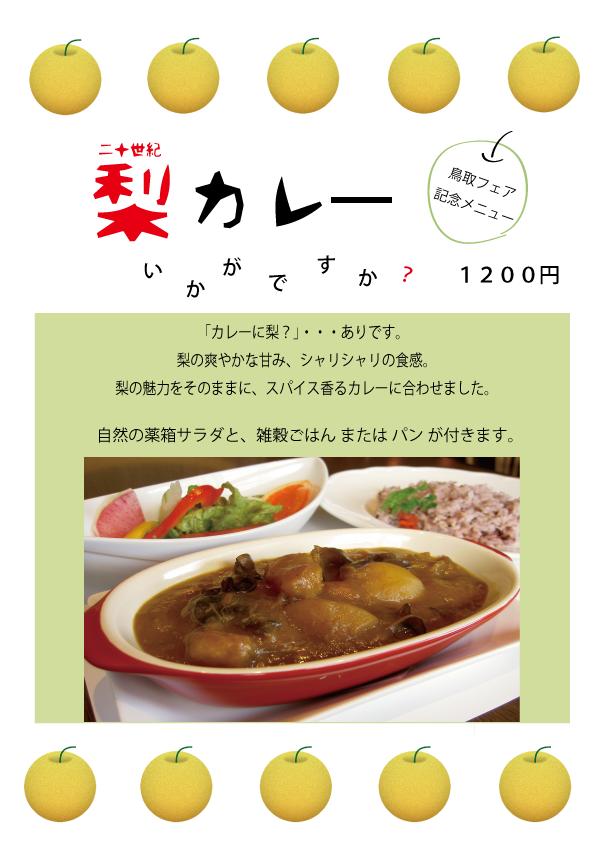 鳥取フェア-2015-梨カレー WEB