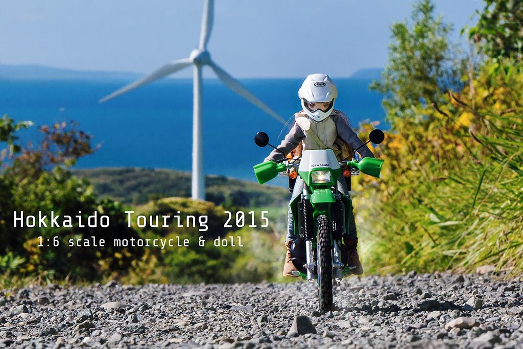 北海道ツーリング2015
