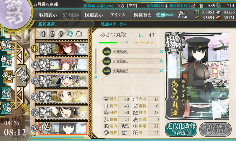 KanColle-150826-08123961.png